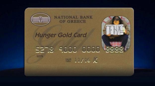 """Πρόδρομος του τσιπ η κάρτα """"πείνας"""" ?"""