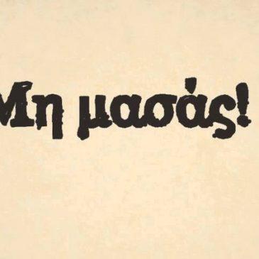 Έλληνα μη μασάς…