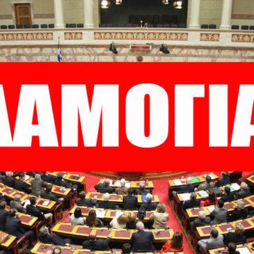 Αλλοπρόσαλλα πολιτικά  παιχνίδια εις βάρος της νοημοσύνης των Ελλήνων.
