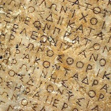 Το μαθηματικό αριστούργημα πίσω από την Ελληνική γλώσσα.