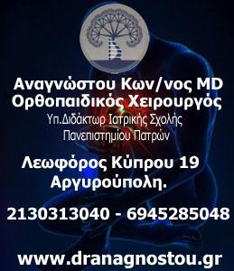 Ορθοπαιδικός Χειρουργός στην Αργυρούπολη.