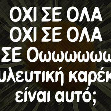 Βουλευτική Καρέκλα. Η γλυκιά ξύλινη πόρνη ΟΛΩΝ των Ελλήνων πολιτικών.