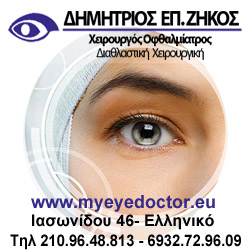 Δημήτρης Ζήκος - Οφθαλμίατρος στο Ελληνικό.