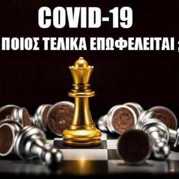 *COVID-19* ΠΟΙΟΣ ΤΕΛΙΚΑ ΕΠΩΦΕΛΕΙΤΑΙ ;