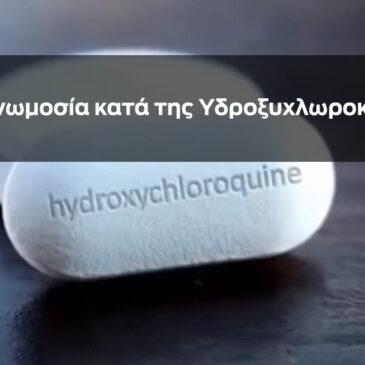 Η Συνωμοσία κατά της Υδροξυχλωροκίνης – Τα οφέλη της Βιταμίνης C και D.